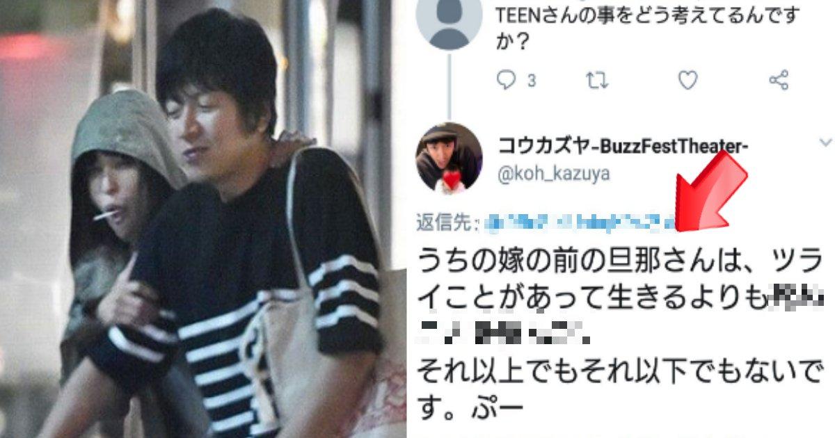 kazuya.png?resize=300,169 - 上原多香子の夫・コウカズヤがTwitterで国語力の無さを露呈しネット上でドン引き?その後反省した?