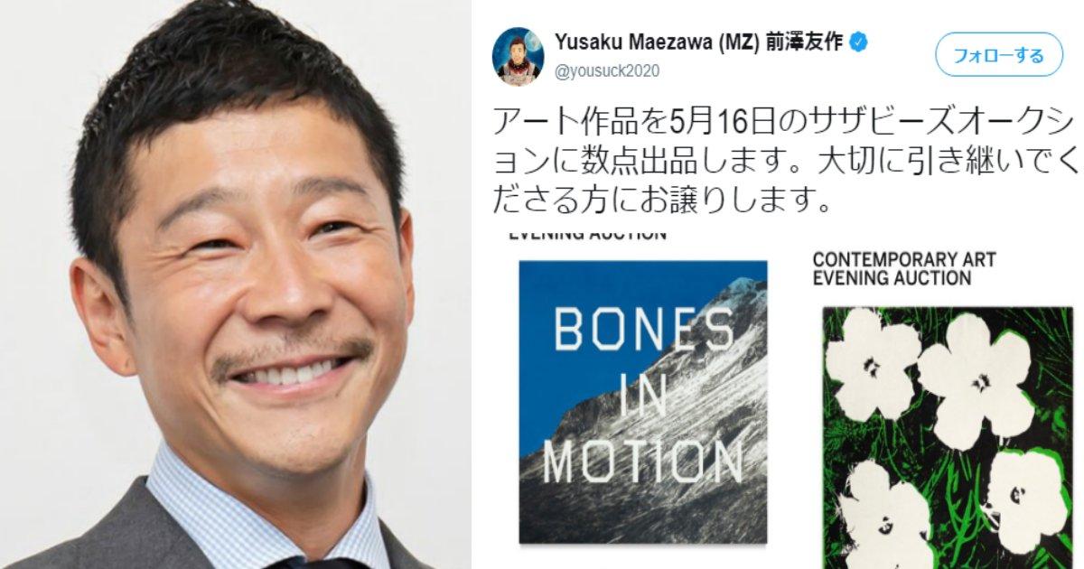 maezawa.png?resize=1200,630 - ZOZO前澤社長が現代アート売却で「お金ないの?」とガチで心配される
