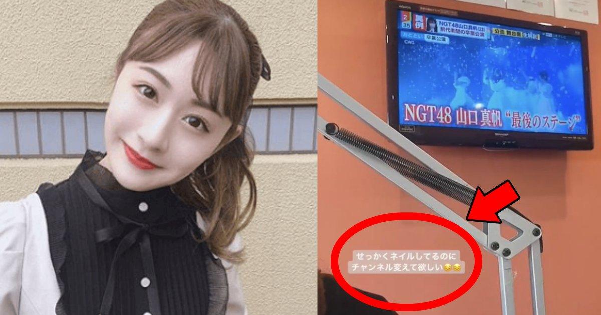 minami.png?resize=412,232 - NGT48メンバーが不適切投稿?山口真帆の卒業公演をバカにした?