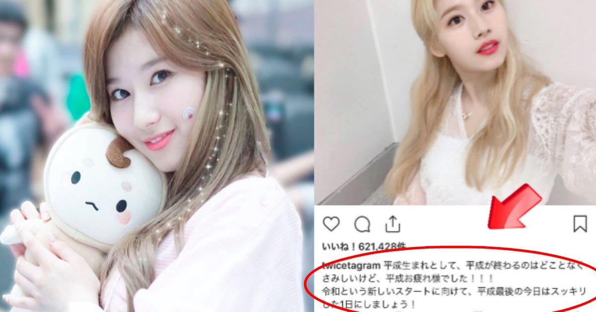 twice.png?resize=1200,630 - TWICEサナが令和に関する投稿をし韓国で賛否両論も日本では「サナありがとう!」の声?