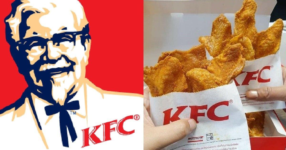 2 304.jpg?resize=412,232 - 없어서 못 판다는 KFC '닭껍질튀김', 확대된 판매 매장 확인하세요