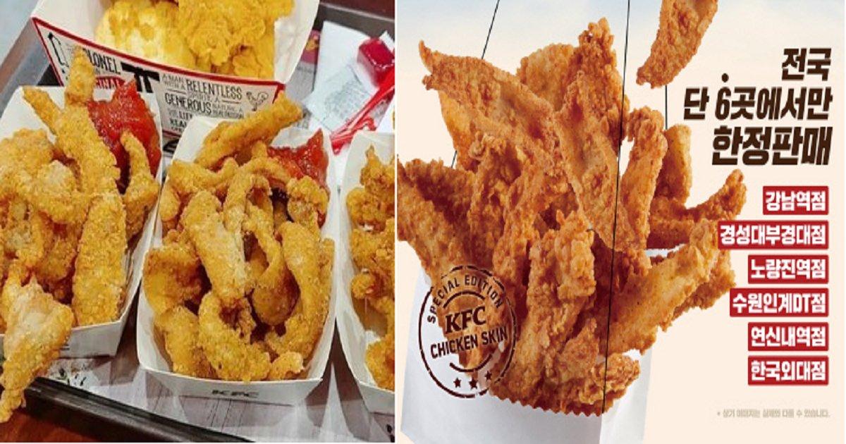 22222 4.png?resize=412,232 - 전국 6개 지점 매일 '품절 대란' 닭껍질튀김... KFC가 내놓은 근황