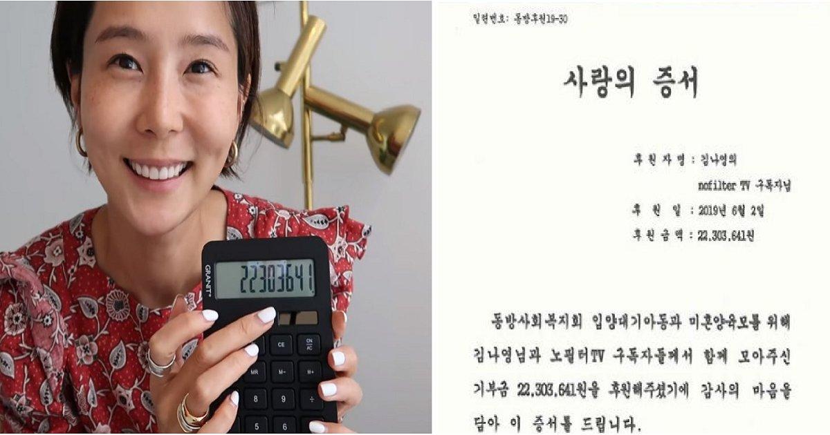 "44444.png?resize=1200,630 - ""2200만원, 여러분이 한 기부"" 유튜브 구독자와 약속 지킨 김나영"