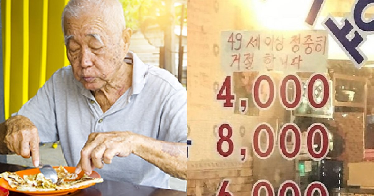 "6 19.jpg?resize=1200,630 - ""49세 이상은 출입금지"" 서울시 관악구에 '노시니어존' 생겼다"
