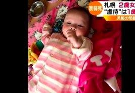 虐待 札幌 2 歳児