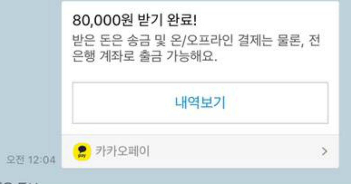 e38587.jpg?resize=300,169 - 전남자친구가 8만원 보냈길래 받았더니 일어난 일