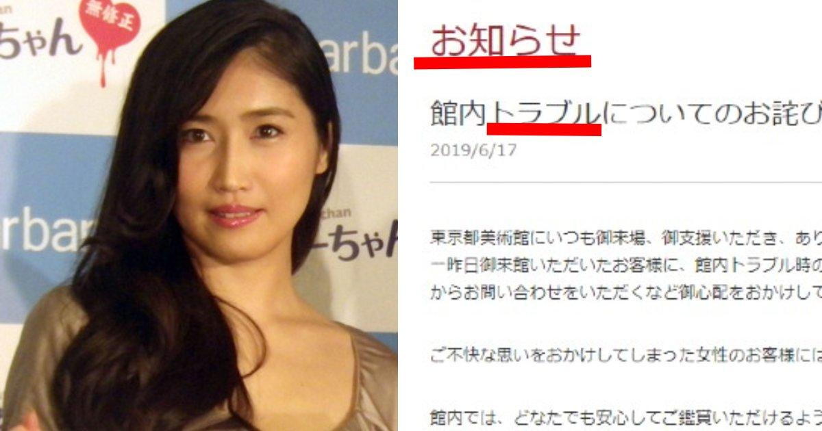 e696b0e5bbbae9a1b9e79bae 10 1.png?resize=412,232 - 東京都美術館、館内トラブルの対応について謝罪をしても批判が集まる訳!「通報しないと。刑事事件だよ。」