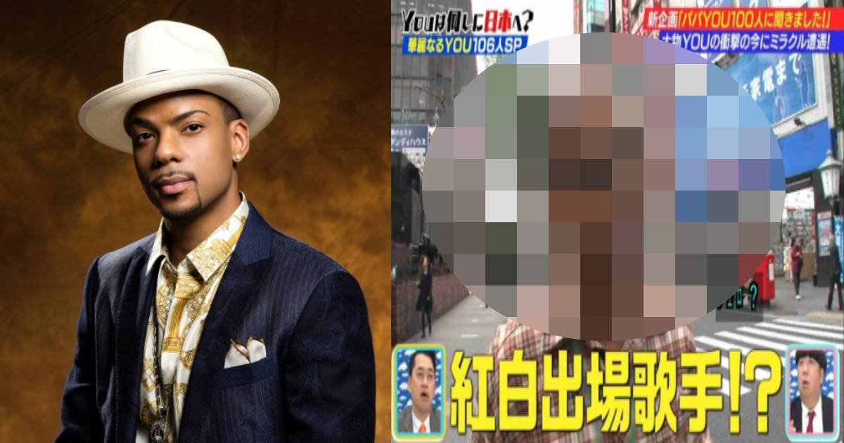 e696b0e8a68fe38397e383ade382b8e382a7e382afe38388 2 2.jpg?resize=1200,630 - 歌手・ジェロ『YOUは何しに日本へ?』で街頭インタビュー?!ジェロの現在は?
