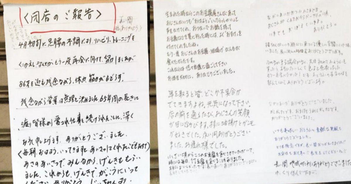 harigami.png?resize=1200,630 - 86歳の豆腐店主の閉店の張り紙に反響!地域住民から寄せ書きが殺到する