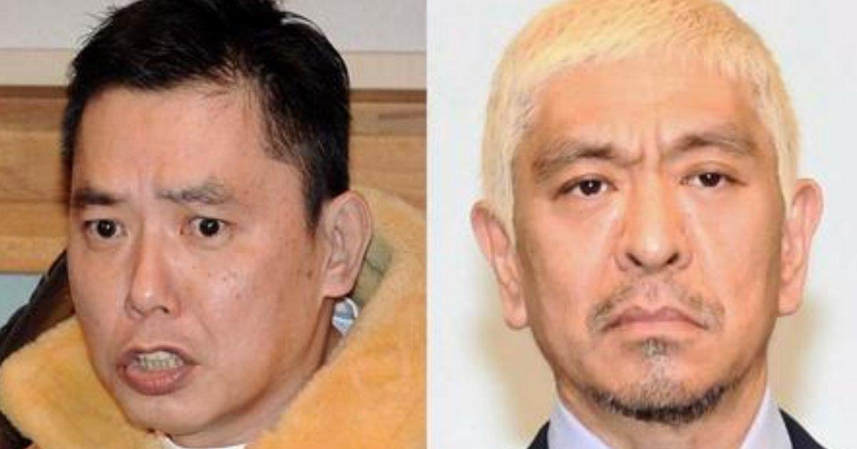 hikari.png?resize=1200,630 - 太田光の川崎殺傷事件の容疑者に対する持論に共感の声「松本人志とは全然違う」