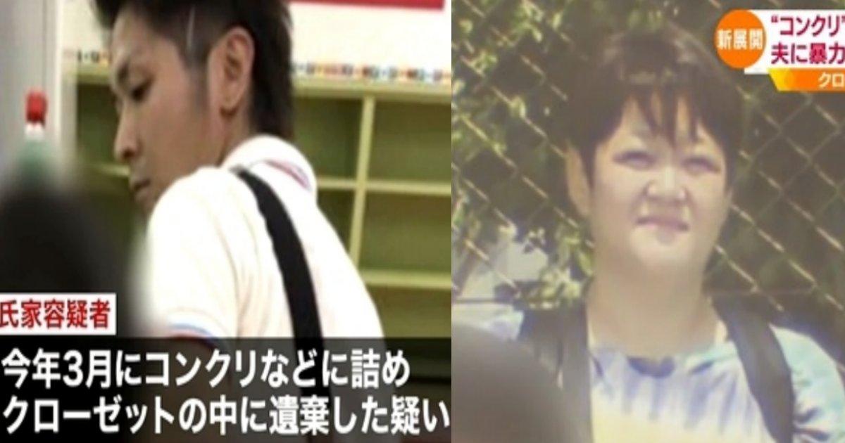 ibaraki.png?resize=1200,630 - 茨城県のコンクリート殺人事件、妻が長女に夫の殺害を手伝わせたことが判明!