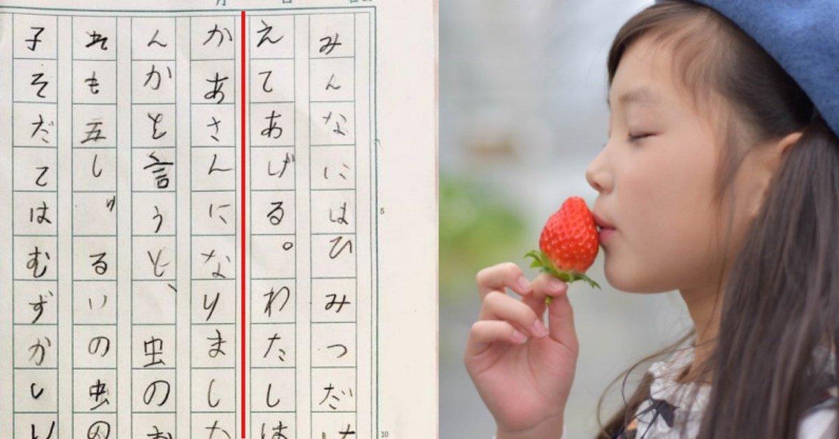 img 3492.jpg?resize=1200,630 - 7歳女児「お母さんになりました…」先生に向けた秀逸すぎる日記?!