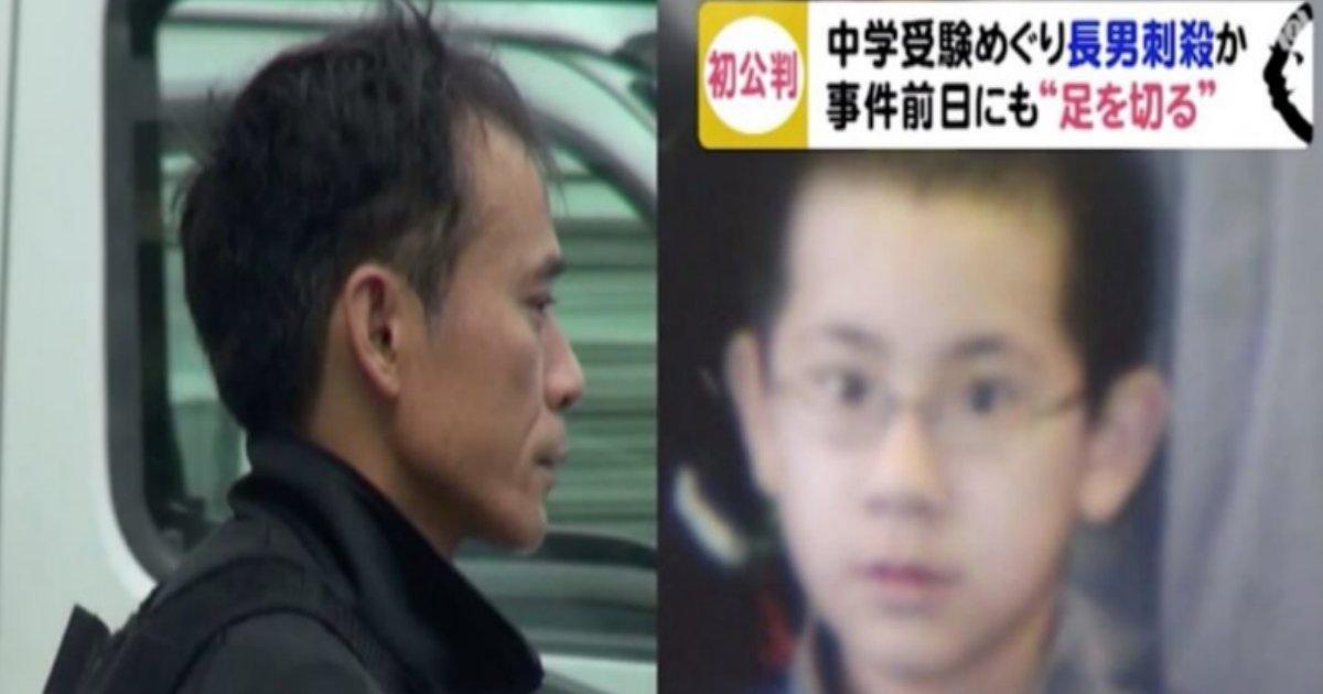 jyuken.png?resize=300,169 - 中学受験巡り父親に刺され死亡した小6長男、小学3年生ごろから暴力を受けていた?