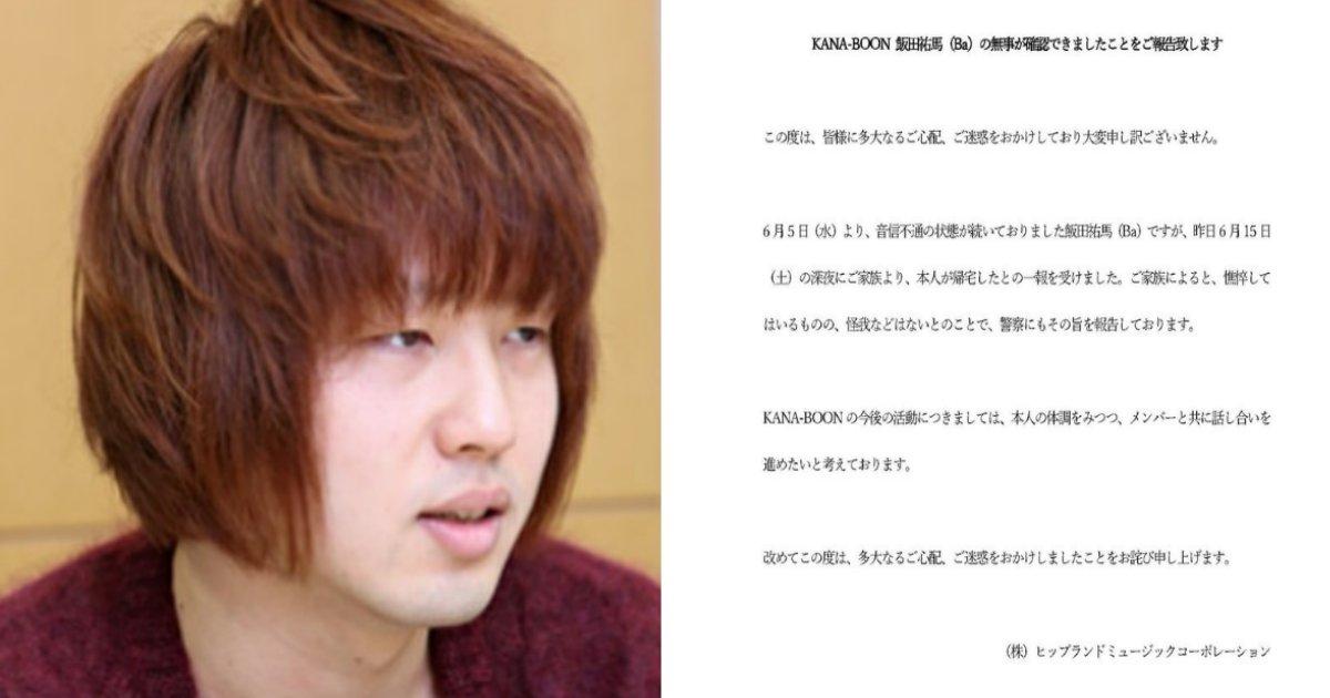 kanaboon.png?resize=1200,630 - 行方不明だったロックバンドのメンバーが無事生存確認、姿を消していた理由とは?