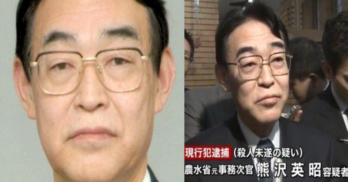 kumasawa.png?resize=1200,630 - 元農水省の事務次官が息子を殺害で逮捕!息子は引きこもりで日常的な暴力まで?