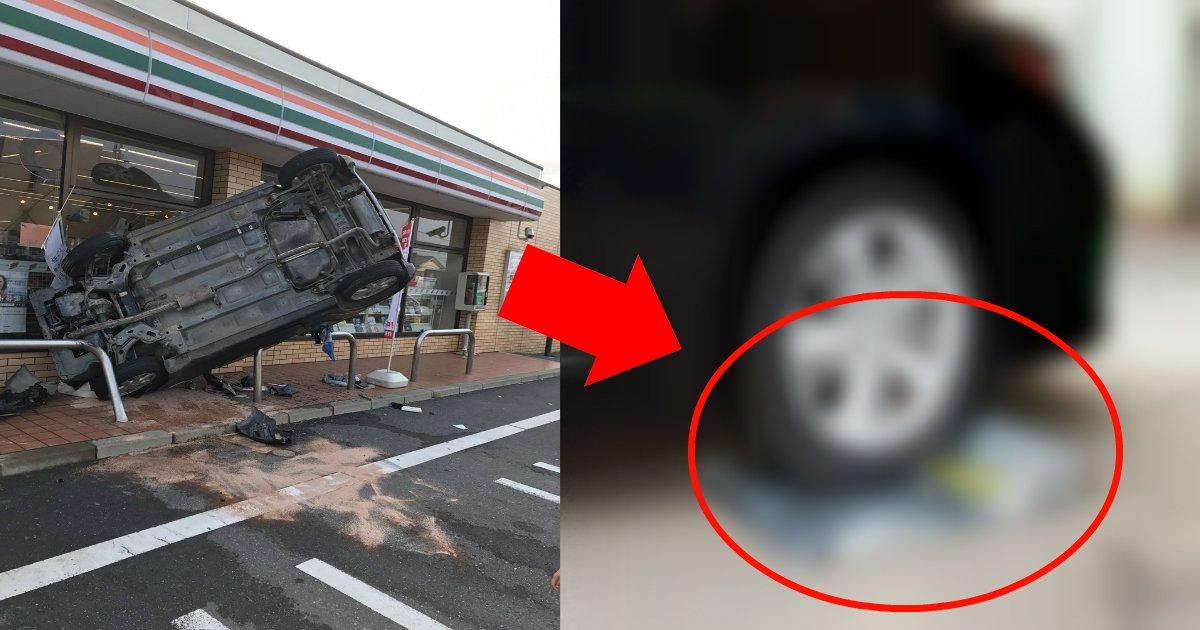 kuruma.jpg?resize=1200,630 - 大手コンビニが駐車場に設置した『事故防止』装置の効果がスゴいと話題に!