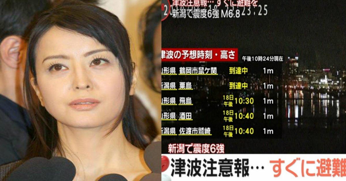 nittere.jpg?resize=300,169 - 大桃美代子、日テレの新潟・山形地震報道に疑問「どうしたんだろう」「あの日本テレビが…」