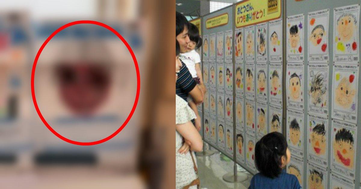 titinohi.jpg?resize=1200,630 - 幼稚園児が父の日に描いた似顔絵が怖すぎる…もしかして児童虐待の可能性も…?