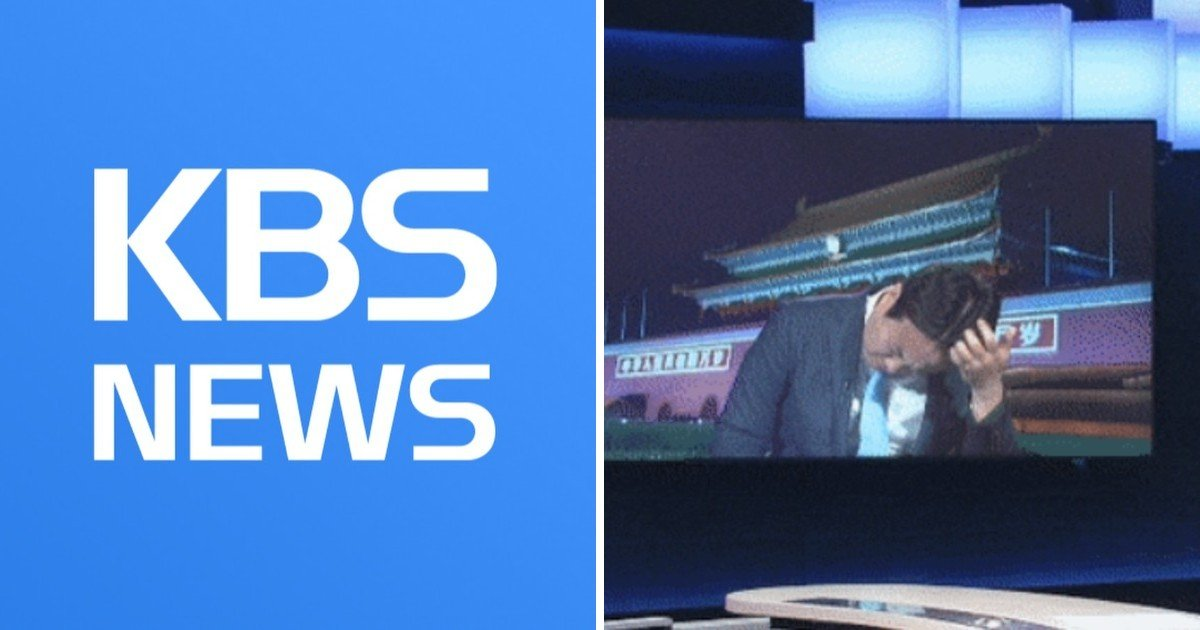 untitled 2 5.jpg?resize=412,232 - 온라인 커뮤니티에서 화제 모은 'KBS 뉴스' 방송 사고.jpg