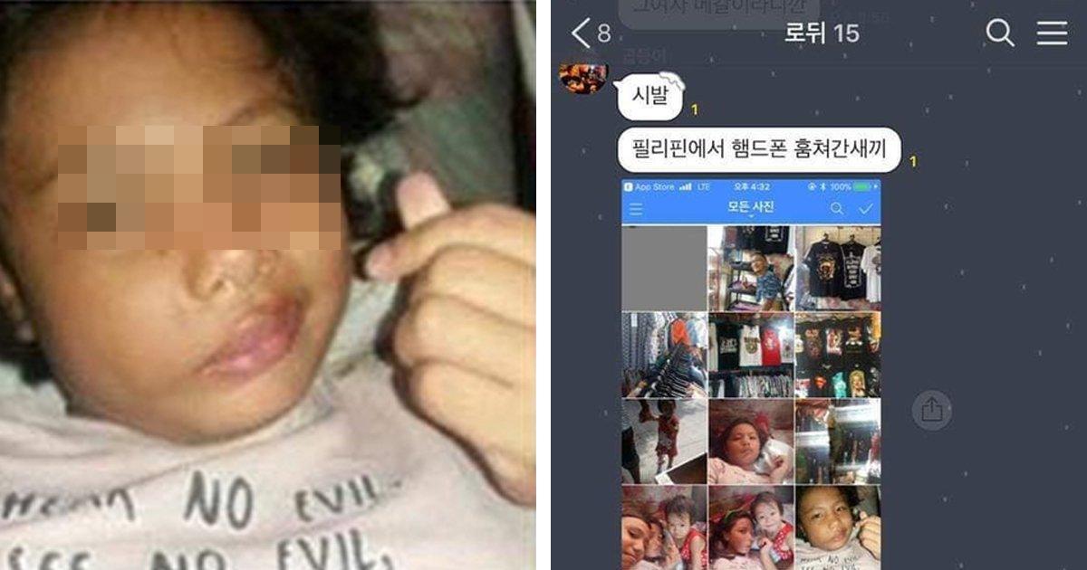 "10 35.jpg?resize=412,232 - ""필리핀에서 핸드폰 훔쳐간 X이""... 실시간 얼굴 인증하고 있는 후기.jpg"