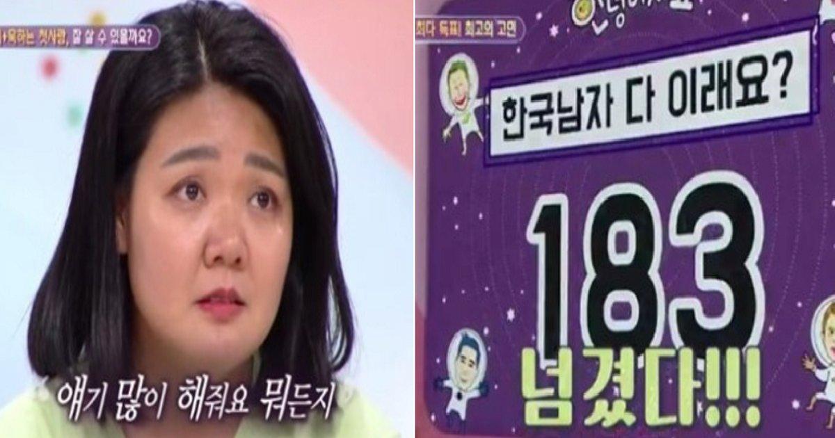 """2222.png?resize=412,232 - """"한국 남자들 다 이런가요?"""" 10년 만에 기록 경신한 베트남 아내 사연"""