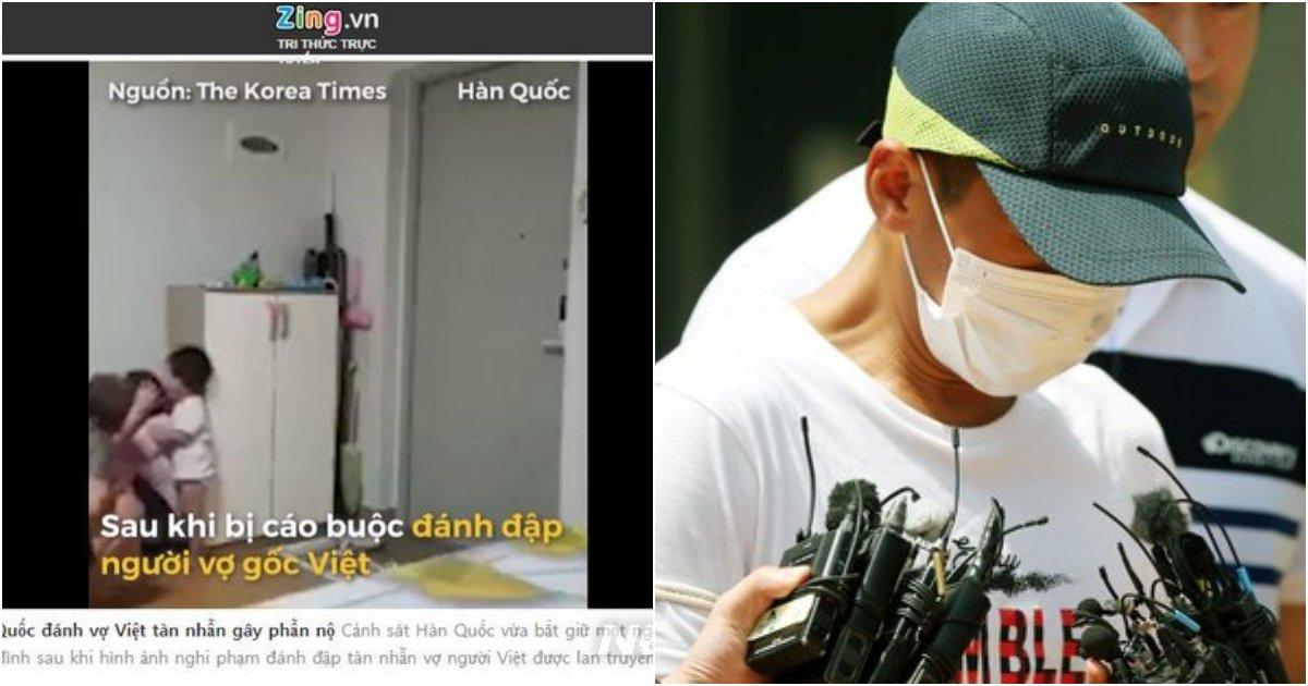 4 7.png?resize=412,232 - '전남 영암 폭력 남편'에 분노하는 '베트남' 네티즌 반응