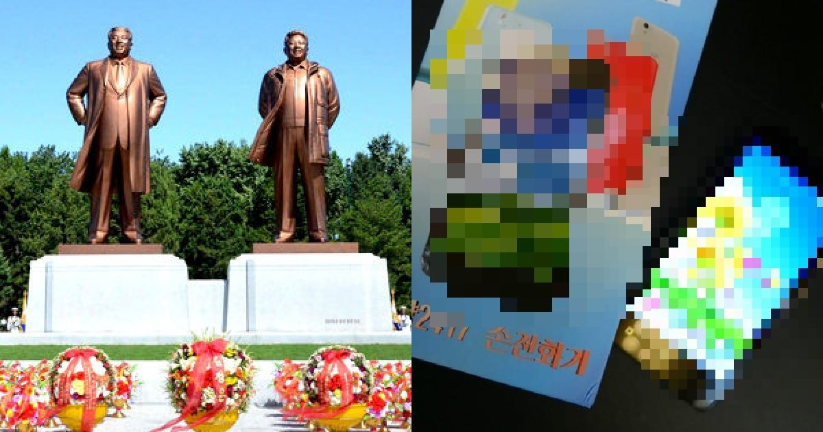 5 138.jpg?resize=412,275 - 북한에서 '결혼 예물'로 뜨거운 인기몰이 중인 남한 물건의 정체