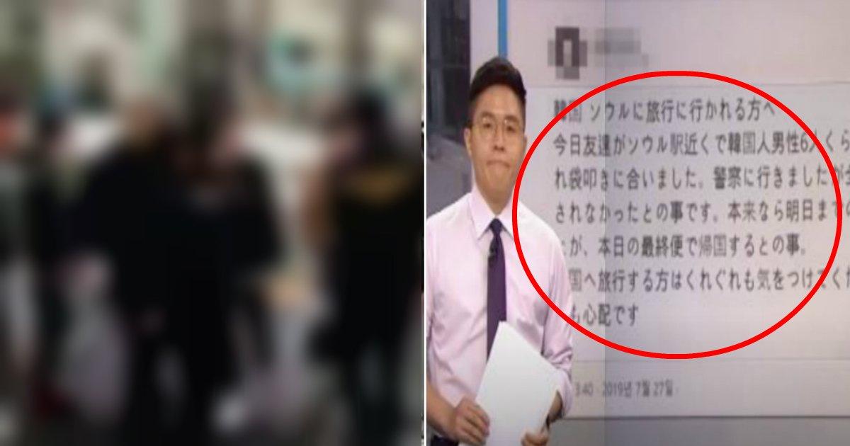 aa 4.jpg?resize=1200,630 - 日本人がソウル駅で男性6人から暴力被害で物議…韓国「虚偽の可能性大」と否定