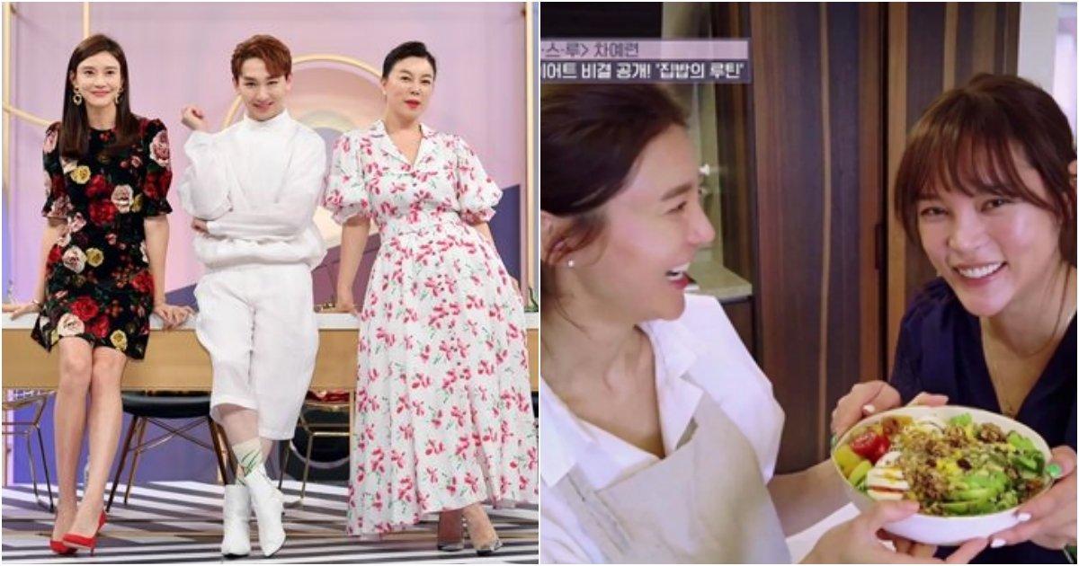 collage 31.png?resize=300,169 - 누리꾼들 사이에서 화제!! 25kg감량한 '차예련'의 비법공개