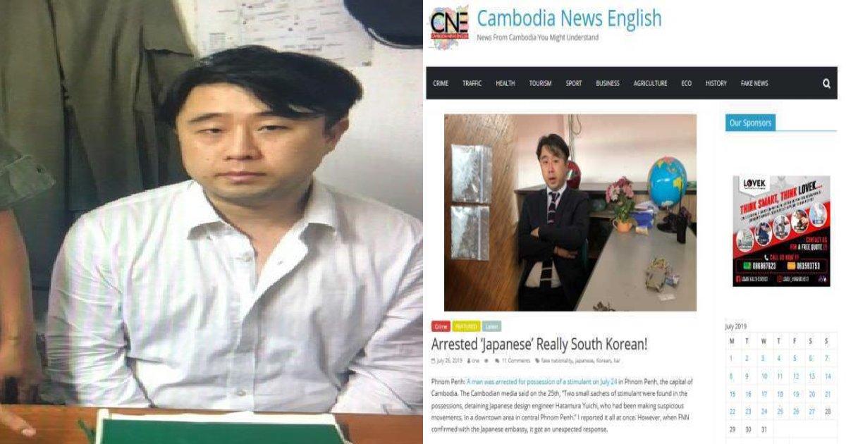 e696b0e8a68fe38395e3829ae383ade382b7e38299e382a7e382afe38388 36 1.png?resize=1200,630 - 【衝撃】カンボジアで逮捕の韓国人男、日本人を名乗る「私は日本人だ」