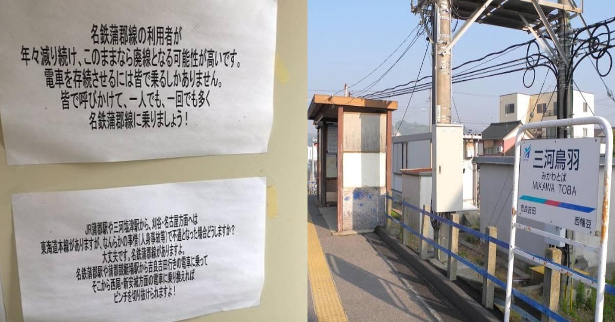 e696b0e8a68fe38397e383ade382b8e382a7e382afe38388 20.jpg?resize=1200,630 - 駅のトイレに埋め尽くすされた謎の貼り紙....「いつ乗るの」「絶対に乗って」一体誰が!?