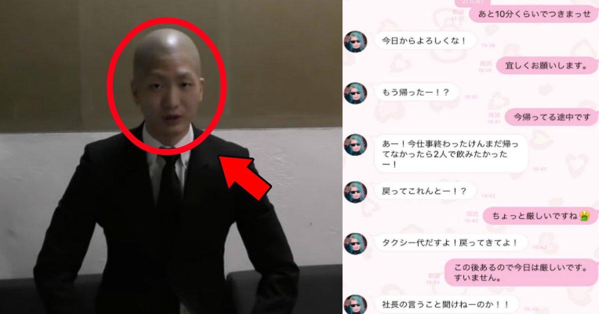enjyo.png?resize=1200,630 - 人気Youtuberがパワハラ捏造で大炎上!丸刈り謝罪動画もヅラであったことが判明!