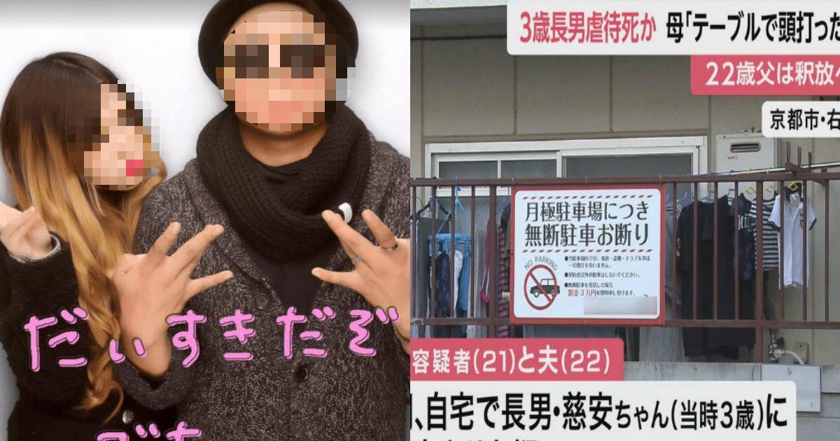 gyaku.jpg?resize=1200,630 - 【京都】死亡した3歳長男に複数のあざ...両親は「しつけの範囲内」と供述で容疑否認!