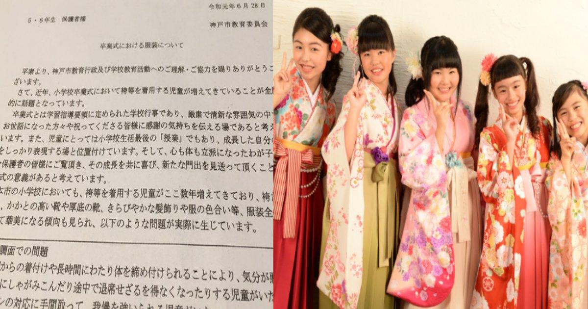 hakama.png?resize=1200,630 - 小学校の卒業式で袴を着てはいけない?保護者からクレームが殺到?