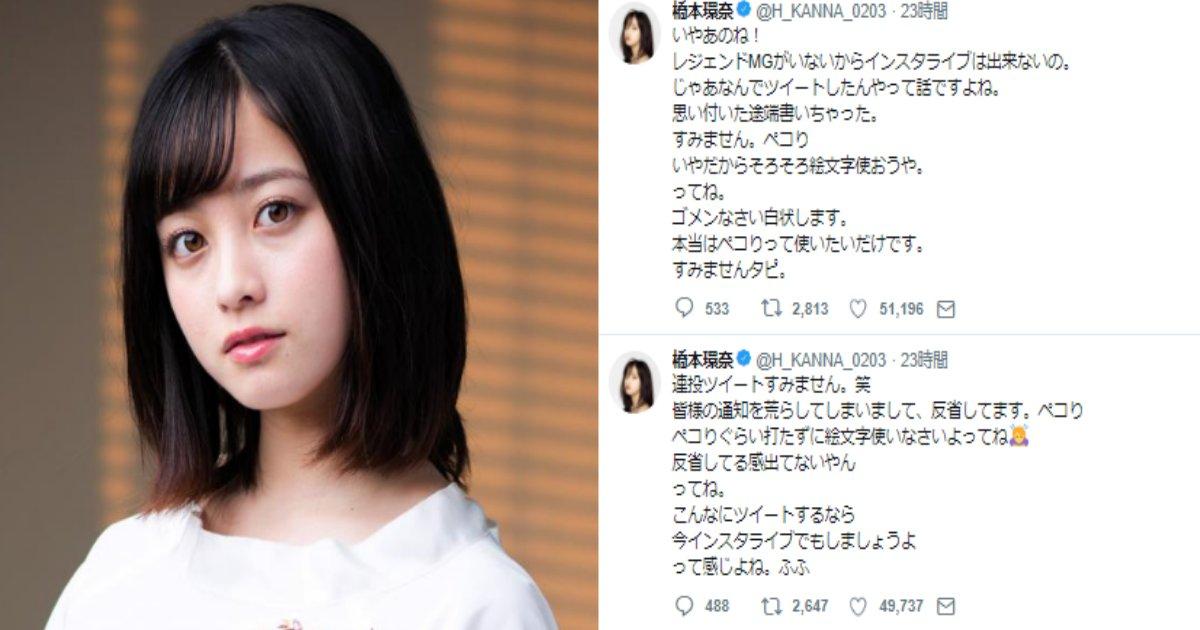 hashimoto.png?resize=1200,630 - 橋本環奈がTwitterで荒ぶったツイートを連投。もしかしてぶっ壊れた?