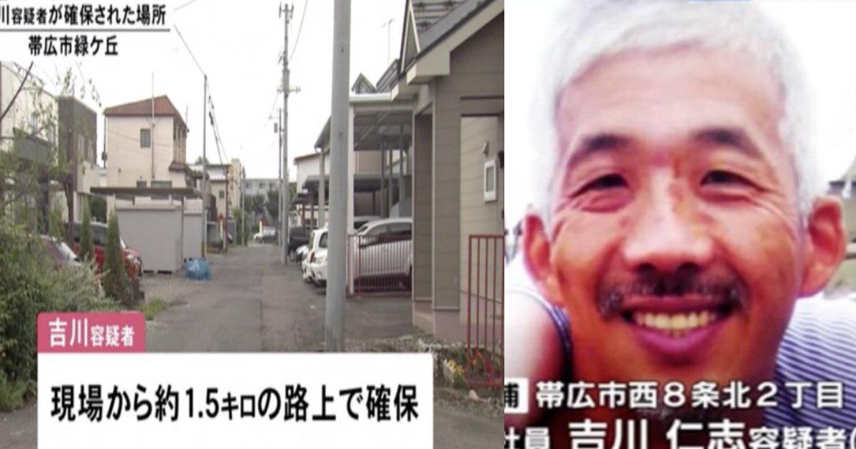 hokkaido.jpg?resize=300,169 - 北海道帯広市、指名手配の48歳刃物男の身柄確保!「性行為がしたかった」と供述