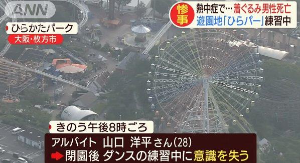 breaking-news.jp