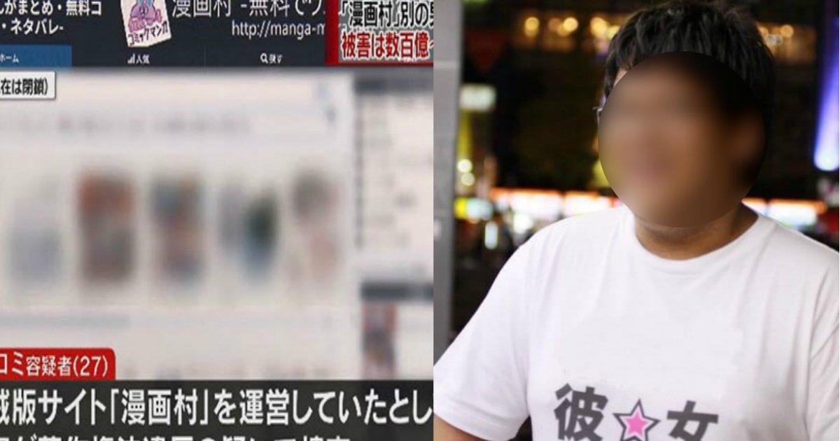 manga.jpg?resize=1200,630 - 漫画村運営者・星野ロミ、フィリピンで拘束され逮捕!あの超有名サイトも管理していた?