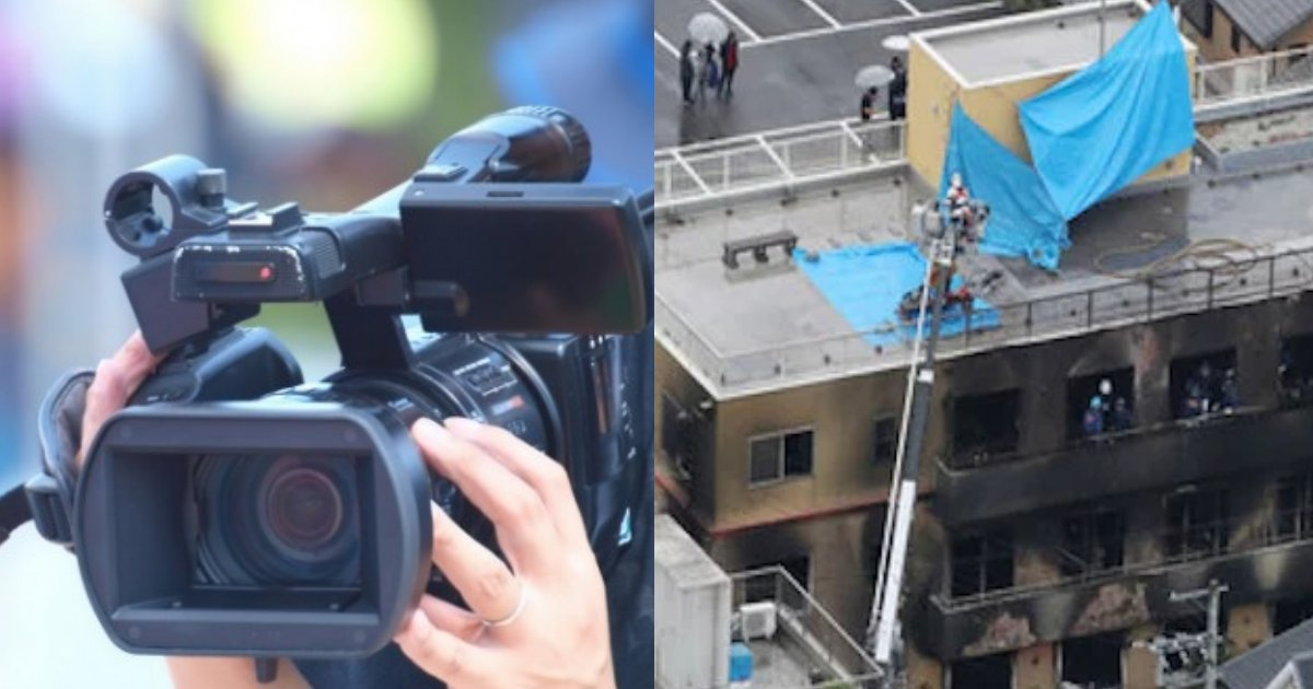 masukomi.png?resize=300,169 - 京アニ放火殺人事件の被害者の葬儀をマスコミが撮影?遺族「撮って何が面白いんですか」