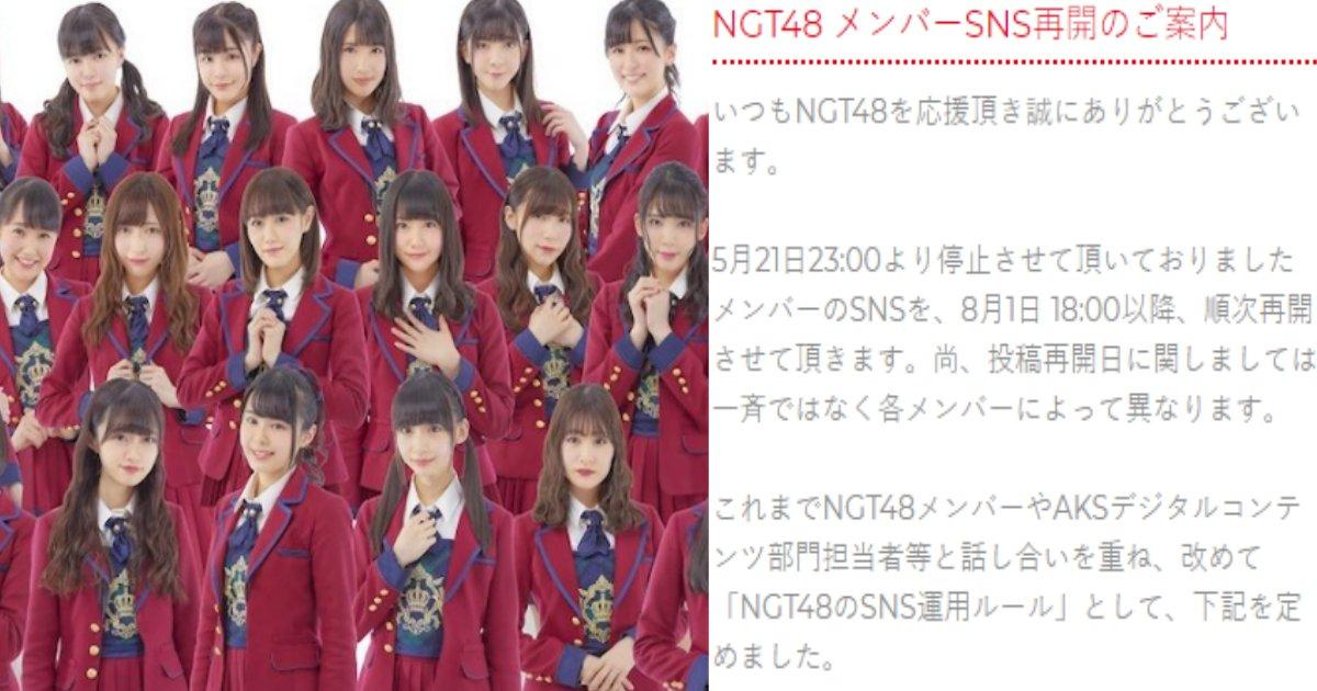 ngt48sns.png?resize=1200,630 - NGT48、禁止となっていたメンバーのSNSを再開も規則が厳しすぎる?
