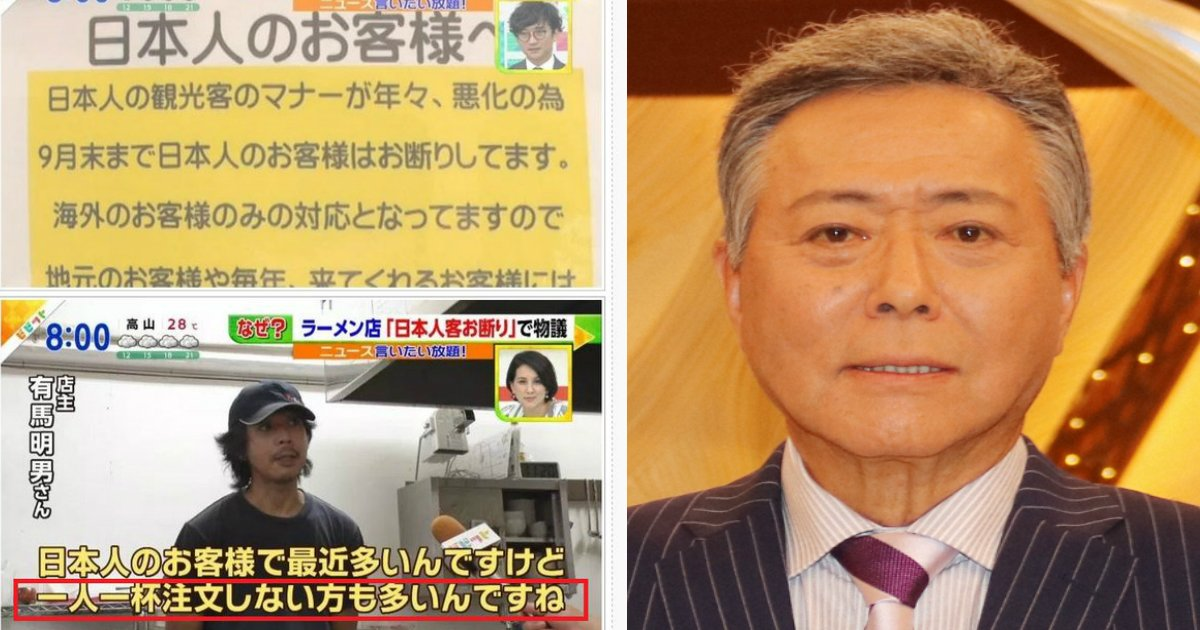 "ogura.jpg?resize=1200,630 - 小倉智昭、""日本人お断り""ラーメン店に一言!「ちょっとやりすぎなんじゃないか」"