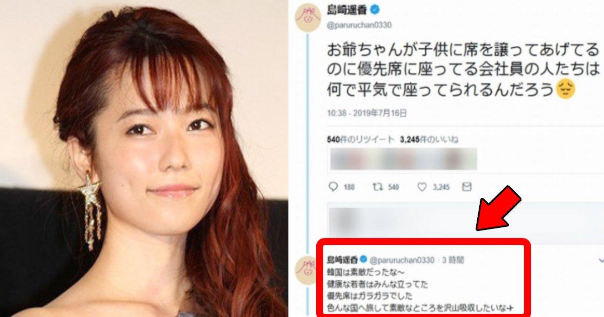 shimazaki.png?resize=1200,630 - ぱるるが電車のマナーのツイート削除?理由は韓国の話を持ち出したため?