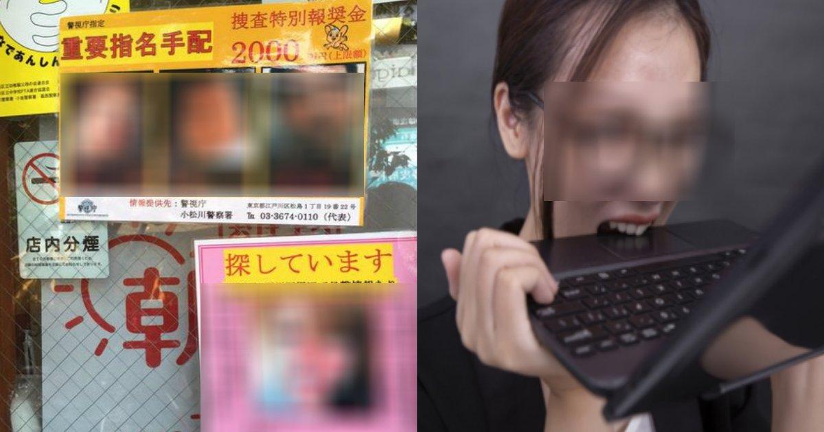 shimei.png?resize=1200,630 - 指名手配中の女が公開された写真に「私はブスじゃない」とマジギレし驚きの行動に!