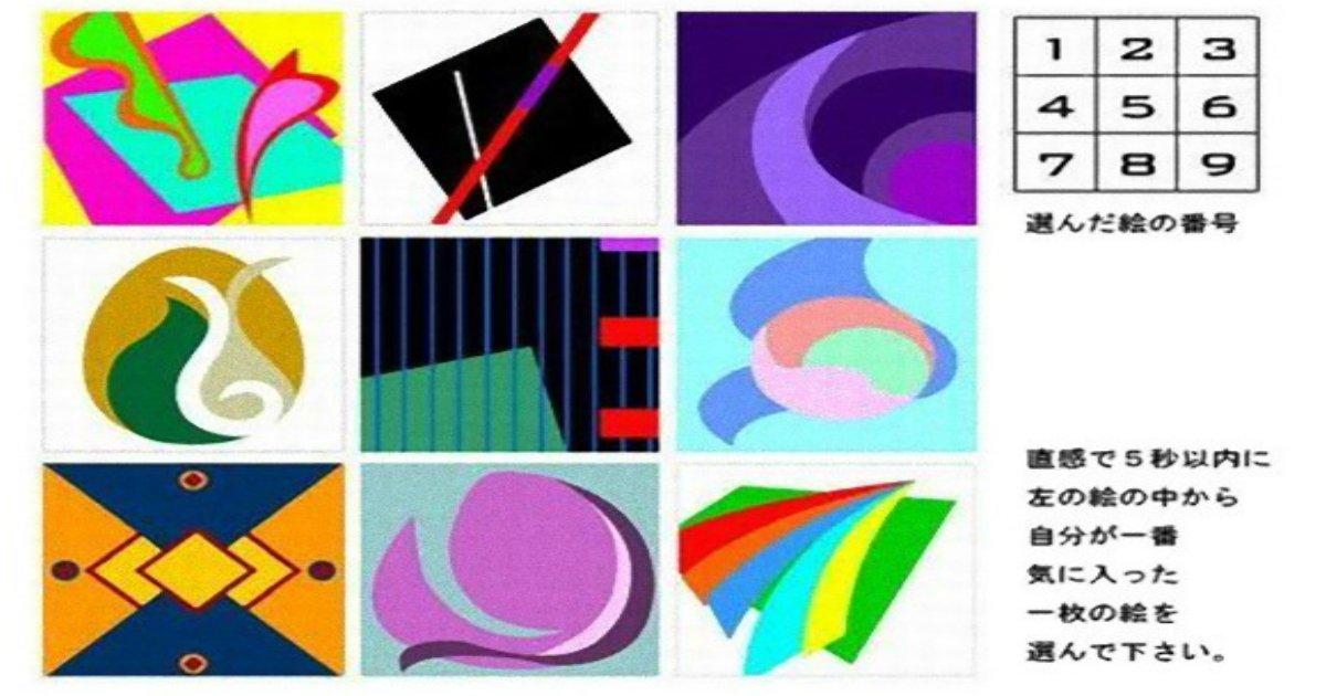 sinri.jpg?resize=1200,630 - 【心理テスト】9枚の写真の中から5秒以内に好きなものを選んでください