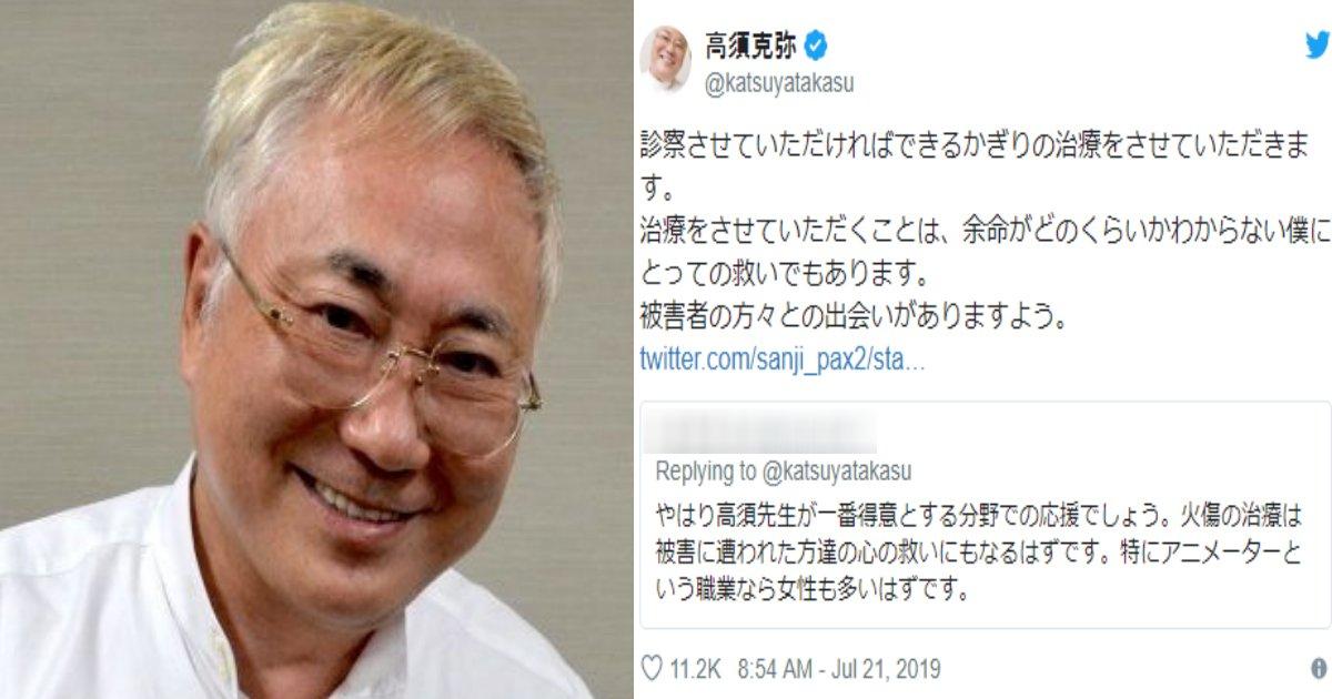 takasu.png?resize=1200,630 - 高須院長が京アニ火災の被害者に神対応で称賛の声?無償で治療を行う?
