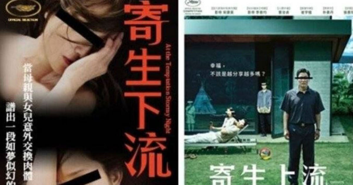 untitled 53.jpg?resize=412,232 - 영화 <기생충>이 대만에서 흥행하자 벌어진 2차 피해 (feat. 일본)
