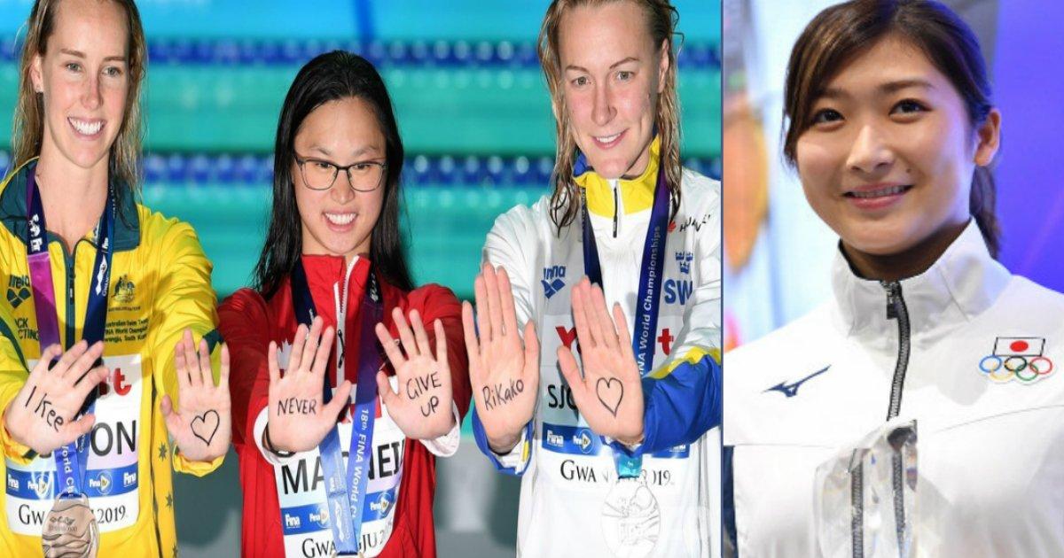 w 2.jpg?resize=1200,630 - 世界水泳でライバル3選手が池江璃花子へ感動のエール!「Rikako NEVER GIVE UP」