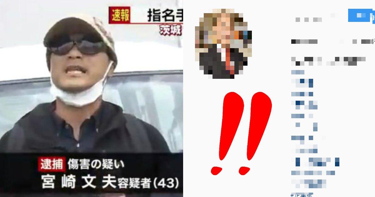 2 219.jpg?resize=300,169 - あおり運転宮崎容疑者のインスタ判明で大炎上!「もう二度と車に乗るな」コメント殺到