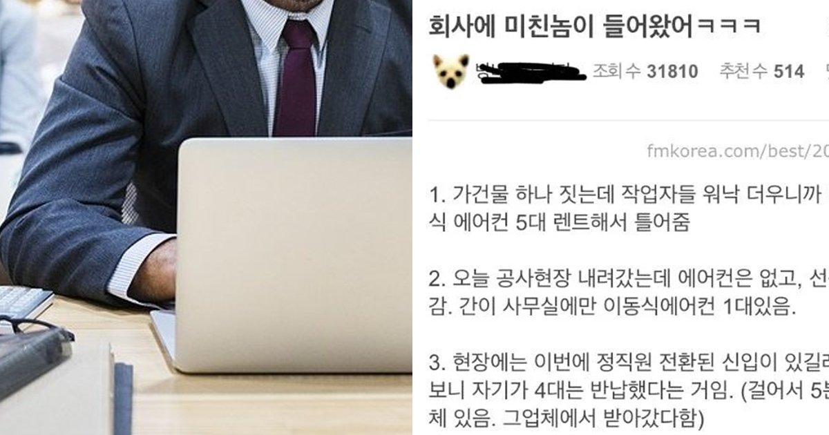 2 70.jpg?resize=1200,630 - 커뮤니티 난리난 '회사'에 들어온 역대급 '미친X' 사연.jpg