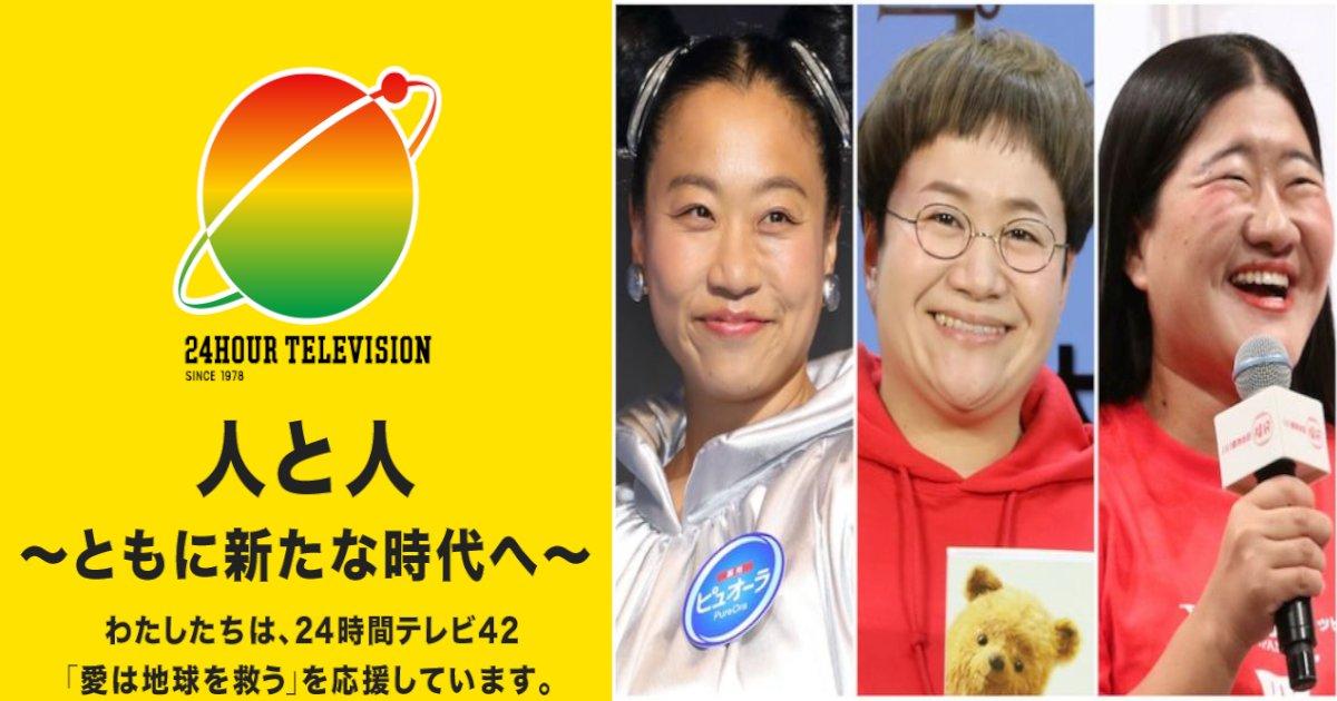 24tv.png?resize=1200,630 - 毎年恒例「24時間テレビ」ギャラ問題、チャリティランナーは報酬1000万円⁈